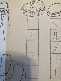小学一年生の子供の宿題の問題です。 絵を見て答えるのですが、この問題がどうしてもわかりません。 分かる方いっらっしゃいましたらよろしくお願いします。