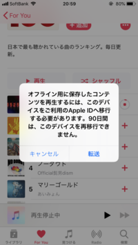 ファミリー共有をしたので、Apple ミュージックで曲を取ろうとするとこの画面がでてきます。 転送を押すと90日間Apple IDが使えなくなりますよね? それってメールも使えなくなるんですか?ミ ュージックのみですか?