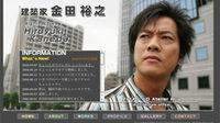 新ドラマ「まだ結婚できない男」に金田裕之(高知東生)は出演しますか?