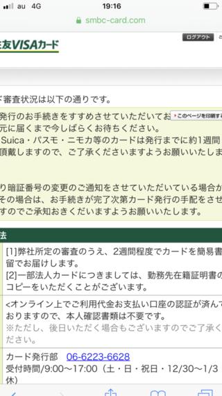 審査 三井 住友 状況 カード