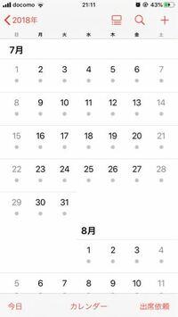 た yahoo カレンダー 消え