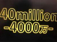 パワーポイントで質問です。 この−4000万−の−はパソコンでどのキーボードをうったら出てくるか教えていただきたいです。