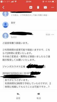 ジャンカラのネット予約でコンセプトルームを予約した場合、届いたメールに返信することで予約成立ですよね? 最初届いたメールに時間変更の希望を返信したのですが、さらにその変更の確認メールが来ました。  こ...