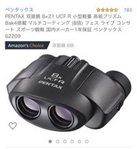 コンサート用にPENTAXの双眼鏡を買おうと思っています。 この双眼鏡の評判おしえてください。 また、5000円以下でもっと良いものがありましたら追記でお願いします。  ちなみにケンコーの双 眼鏡を買いたかっ...