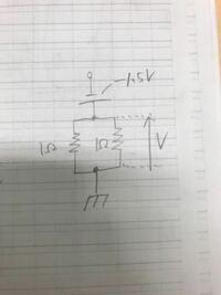 この電位差vはなぜ1、5vじゃなく0vになるのですか?