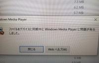 メディアプレイヤーでスマホに音楽を同期してましたが、同期できなくなりました。 スマホはGalaxy Note8 PCはdynabook AZ55です。  わかる方お願いします。