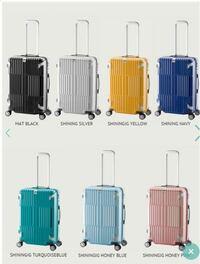 高校の修学旅行が今月中控えています。キャリーケースを買おうと思っているのですが何色がいいと思いますか??