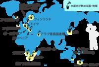 水道水が飲めない国の料理で素朴な疑問です。  今月下旬に社員旅行で人生初の海外、台湾に行く予定です。 日本の水道水は、そのまま飲んでも大丈夫ですが、  海外の水道水は基本的に飲まない方がいい、 ミネラルウォーターを飲む事を勧められます。  では、海外での鍋やスープなどの料理、刺身などは食べても大丈夫なのでしょうか?  また、歯磨きをした後に口をゆすぐのもミネラルウォーターが...
