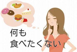 が ない お腹 減ら