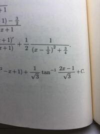 tanの逆関数の微分の結果を積分に応用する方法がいまいち分かりません。 写真一行目、1/2〜、の式を積分すると下の式、1/√3〜、になることがよくわかりません。tanの逆関数を微分すると1/x^2+1は分かります。 応用するときの公式?的なもの、計算の途中過程を紙などに書いていただけると嬉しいです。