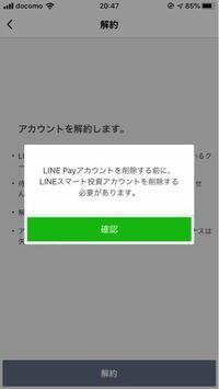 LINEのアカウントを消そうと思うのですが、LINEpayを解約しないとアカウントは消せないそうで、またLINE payを解約するにはLINEスマート投資というアカウントを削除しないとLINE payは解約できないそうです、、 L...