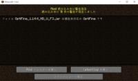 マインクラフト1.14.4でforge,optifineを導入しようとしたのですが、forgeのmodsファイルにoptifineを入れて起動したら、この画面が出現し読み込めていませんでした。 バージョンは合っているので、何が原因なの...