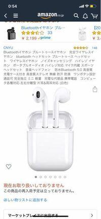 画像のワイヤレスイヤホンを使っているのですが、以前までは両耳接続されていたのに急に片耳しか接続できなくなりました 充電はしてあるので充電切れなどではありません どなたか改善方法を教えてください