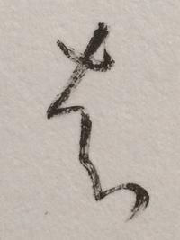 この『は(者)』は誤字ですか?  検索用 書道 臨書 仮名 かな 筆 筆文字 高野切 高野切第三種
