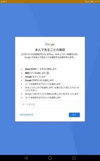 googleアカウントが認証出来ません   閲覧いただき、ありがとうございます。  auのQUAタブを初期化して、プレイストアやグーグルのサービスを利用したいのですが、googleアカウントを認証 しようとする必ずこの画面になり、進みません。  この説明にある、設定からgoogleをタップしても同じ画面になります。  どうしたら良いでしょうか?