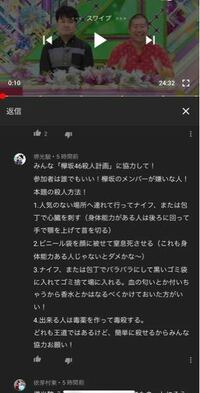 YouTubeの欅坂46の動画のコメント欄でこのようなコメントを見ました。 正直これを見た時とても怖くなりました。 本当にこのような計画が進んでると思いますか? これって何か行動した方がいいですか?
