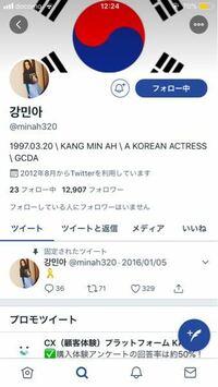 韓国ウェブドラマ Ateen の 「 チャアヒョン」役の カンミナ ちゃんの このツイッターのアカウントって 公式ですか ?