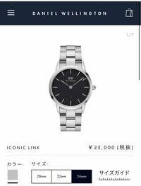 就活用の時計について 現在大学3年生の彼氏の誕生日プレゼントに、就活で使える時計をプレゼントしたいと考えているのですが、このダニエルウェリントンの時計は就活的にNGでしょうか。  CASIOやCITIZENなどの方が無難なのでしょうか。