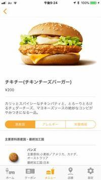 このハンバーガーはチキンクリスプとチーズバーガーを合体したものですか?