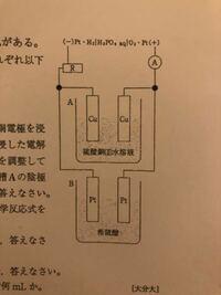 高校化学です。 (−)Pt・H2 H3PO4aq O2・Pt(+)と表せる電池がある。 この電池の放電時の正極および負極の反応はそれぞれ以下の通りである。  正極:O2+4H^++4e^-→2H2O  負極:H2→2H^++2e^− この電池を使って硝酸銅(II)水溶液に2枚の銅電極を浸した電解槽Aと、希硫酸中に2枚の白金電極を浸した電解槽Bとを図に示すように並列につなぎ、抵抗Rを調整して0...