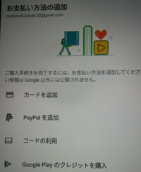 楽天市場にてGoogleplayギフトカードを初めて購入し、メールの案内通りにURLを踏みアカウントに接続。Googleplayの残高に反映されたのは良いのですが、課金したいアプリ内で表示されている支払 い方法の選択(写真あり)には、Googleplayの残高からの支払いがなく「?」となっています。 もしやGoogleplayの残高になってしまうとアプリ内での課金は不可なのでしょうか? ...