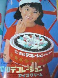 アイスクリームのクリスマスケーキ、私は食べてましたが、皆さんは?