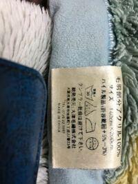 洗濯機マークについて 毛布を洗いたいのですがこれって洗濯機で洗ってオッケーですか? 調べてもこのマークの意味がよくわかりませんでした。