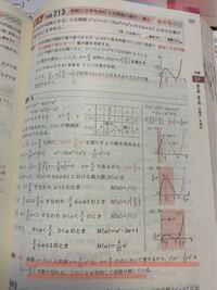 数学の青チャートの例題213です。 a/3を因数に持つことから括ることはわかるのですがなぜ重解になっているか分かりません。 もしよろしければお願いします。