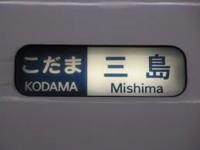 N700系ってJR東海とJR西日本に違いありますか? 700系はJR東海編成は行き先表示や自由席や指定席表示のが回転式のですよね。 JR西日本ではLED式。   N700系は違いありますか?