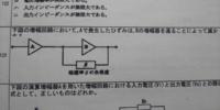 増幅回路について質問です。 <問題文> Aで発生した歪みは、Bの増幅器を通ることによって減少する。  調べようにもこの増幅回路がどんな種類のものなのかも分からないです。  こんな具体性の無い質問をお許しく...