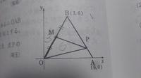 三角形OPAの面積は三角形OABの面積のさんぶんいちです。Mは辺OBの中点です。この時三角形OPAとBPMの面積は一緒ですよね。ということは、三角形OAPの面積も一緒ですか? 見た目は一緒ではありま せんよね。