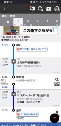 切符買い方。 兵庫県 明石駅から石川県 金沢駅まで 画像の場合どういう買い方したらいいですか? 明石から新大阪は当日普通にホームで切符買って乗ったらいいまでは分かります。  jr同士だから明石駅の時点で金沢までの切符買えましたっけ? 普通に乗りかえて行けばいいだけですか?  特急って切符た別でしたっけ?事前に予約必要?分からない泣 回答よろしくお願いいたします。