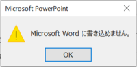 パワーポイントについての質問です. パワーポイントの資料をワードにエクスポートしようとしたのですが,写真のようなエラーが出て,エクスポートできません.解決策を教えてください,よろしくお願いします.