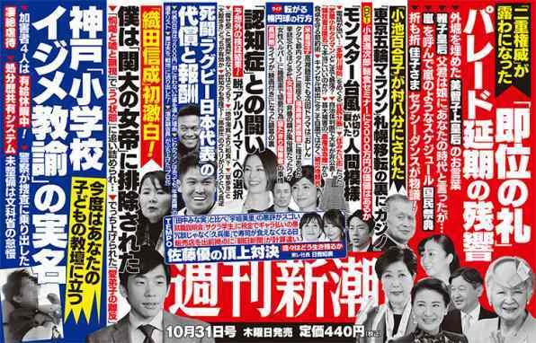 いじめ 実名 神戸 東須磨小学校の集団いじめ教師の実名・顔画像を特定!5人の関係は?|アレって気にならない?