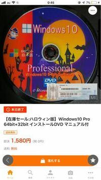Windows10でヤフオクで調べてみるとこのような、ディスクとプロダクトキーがセットで売っている商品を見つけたのですが、この商品を使ってWindows10を入れるにはまず光学ドライブでこのディスクを入れてWindows10...