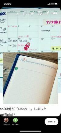 スケジュール帳探してます この2つのスケジュール帳が 合わさったやつないですか?   1ページ目がカレンダーになってて 2ページ目から1日ごとメモが残せるみたいな  1ページ目 1月カレンダー 2ページ目 1月1日メ...