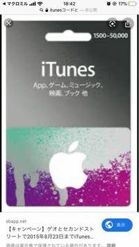 このitunesカードでApp Storeに課金することはできますか?