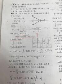 微積分に関する質問です。 写真の赤線の部分が分かりません。なぜf'(x)の分子の2つの数を二乗したものとf'(x)の符号は一致するのでしょうか。またこのことはどのような場面で使えばいいのしょうか。 これらのこ...