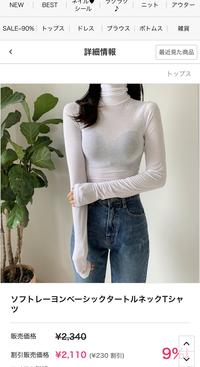 韓国のファッションはブラ透け流行ってるんですか?ドン引き。