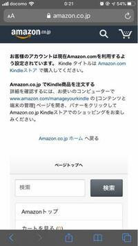 KindleUnlimitedに登録して本をダウンロードしようとしたら下記エラーが出てきてダウンロード出来ませんでした。 「お客様のアカウントは現在Amazon.comを利用する様に設定されています。Kindleタイトルは (略) A...