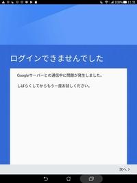 Googleplayに接続できません。 ログインしようとしても、「ログインできませんでした。Googleサーバーとの通信中に問題が発生しました。しばらくしてからもう一度お試しください。 」との表示が出て、何度やってみても結果は同じです。解決方法を教えてください。よろしくお願いします。 端末はASUSのZenPad3 8.0です。アンドロイド7.0で更新データの提供はストップされたと思いま...