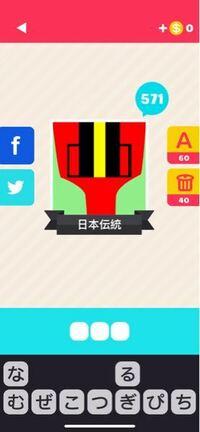 アイコンの達人で日本伝統 3文字です わかる方教えてください