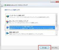 ワイヤレスネットワークに手動で接続 が表示されません 使ってるのは、Windows7 VAIO です