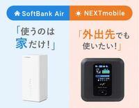ソフトバンクの件ですが 現在は置いて有るソフトバンクAirですが NEXT mobile FS030Wを買った方がいいですか?と悩んでます。 ソフトバンクAirはやめてNEXT mobile FS030Wを変わった方がいいか?悩んでます。