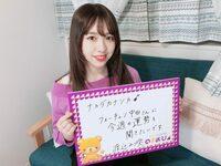 乃木坂46渡辺みり愛 二十歳の誕生日に 『おめでとうメール』を送る 日向坂46 にぶちゃんは さすがですか?