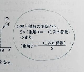 係数 と 関係 解 と は と の