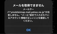 メアドを変えたらY! mobileメールのアカウントエラーです。と表示されてメールが受信出来ません。解除の仕方がわかる方教えてください!