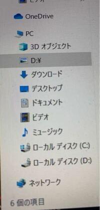 パソコンのエクスプローラの質もなのですが。 写真のように d:¥ というフォルダがここに出ているのですが。 ローカルディスクDと全く同じ内容なのです!  なぜなのかわかる方いらっしゃいますか? なぜピクチャの...