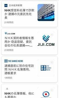 NHKが集金業務を委託していた会社社長が逮捕されたことをNHKは報道していますか。
