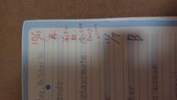 先生には申し訳ないですが、赤文字の「再」の下の文がなんて書いてある分かりません。どなたか教えてください…